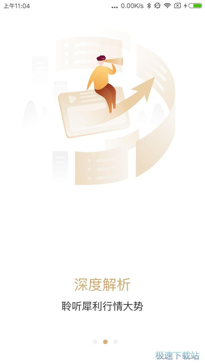 爱股轩安卓版下载 截图