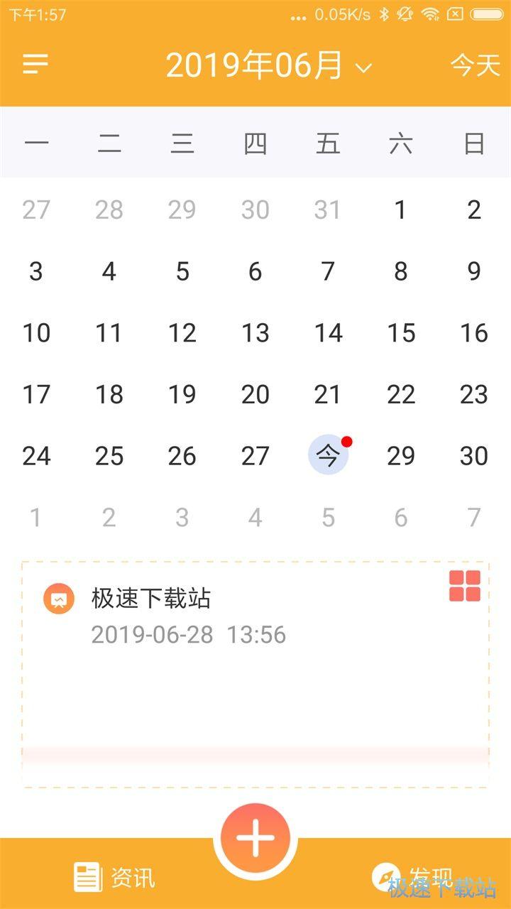 我的日程表安卓版下载