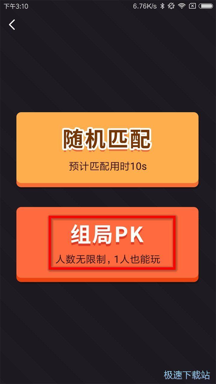 全民party安卓版 图片
