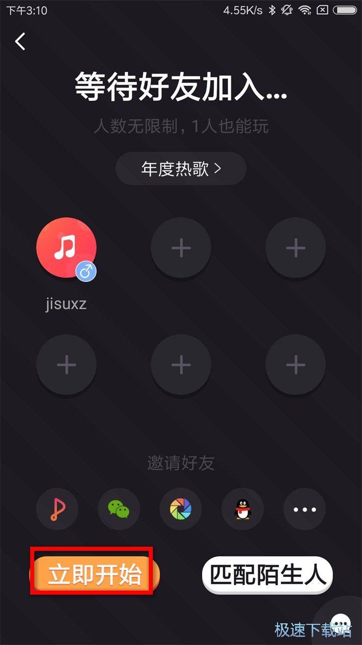 全民party安卓版下载 图片