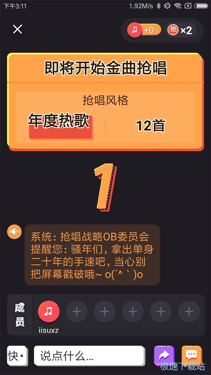 全民party手机版下载 图片