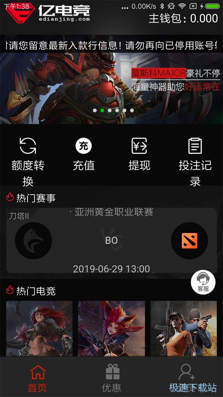 亿电竞安卓版下载