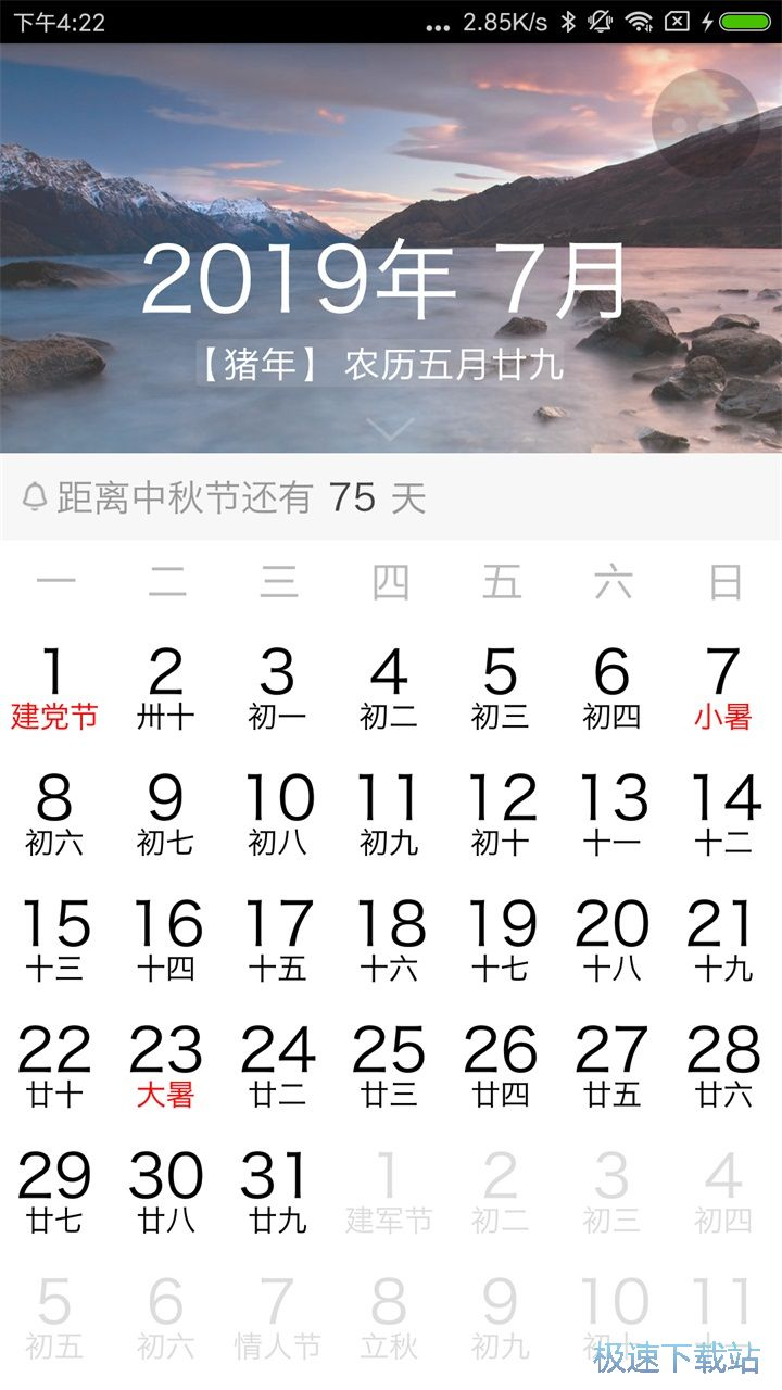 优度日历安卓版