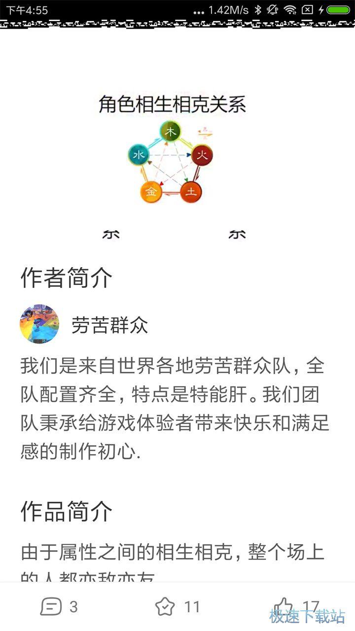 网易游戏学院安卓版下载 图片