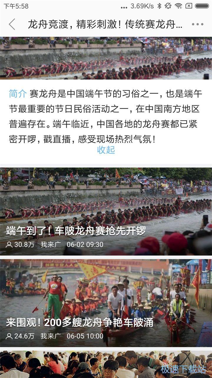 桔子新闻安卓版下载 图片