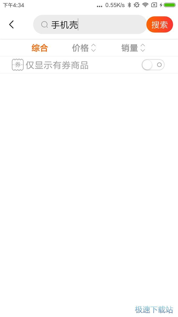 一淘特卖安卓版 图片
