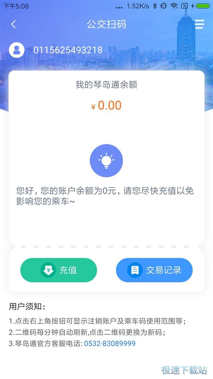 便捷青岛安卓版 图片