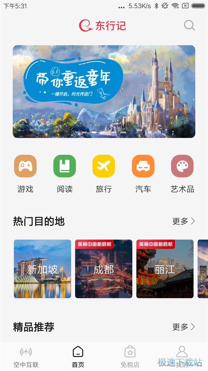东行记安卓版下载