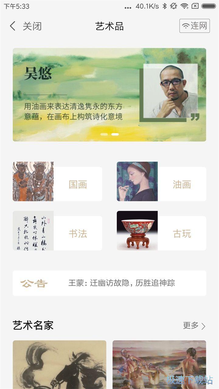 东行记手机版下载 图片