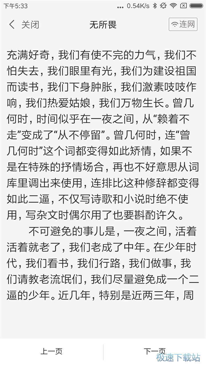 东行记安卓版下载 图片