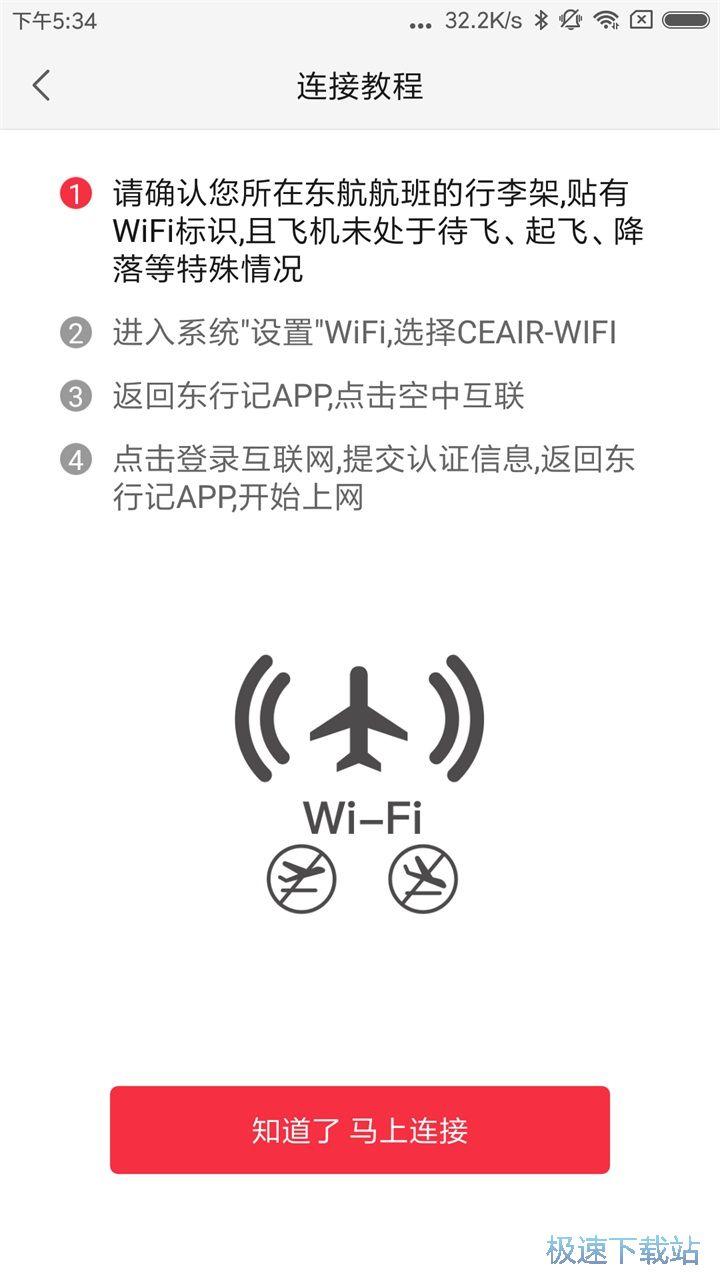 东行记安卓版 截图