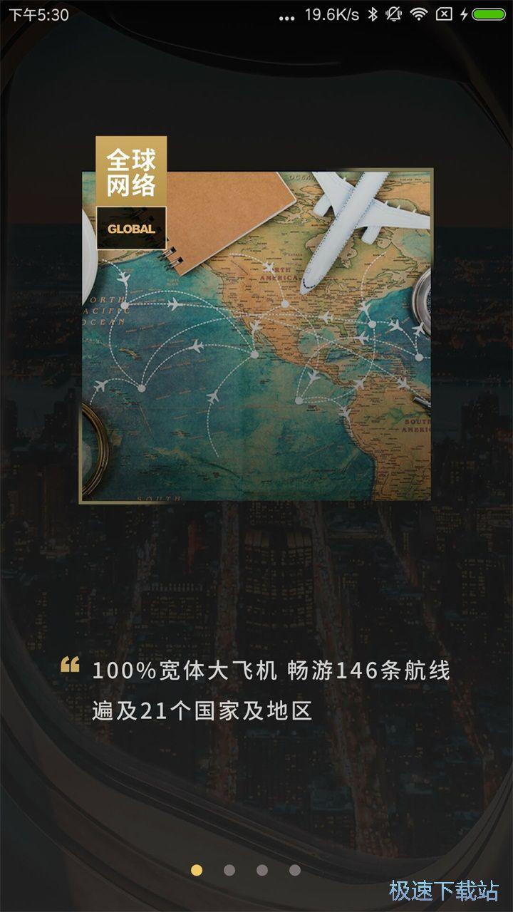 东行记安卓版下载 截图