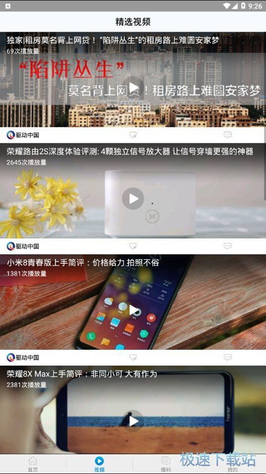 驱动中国安卓版下载