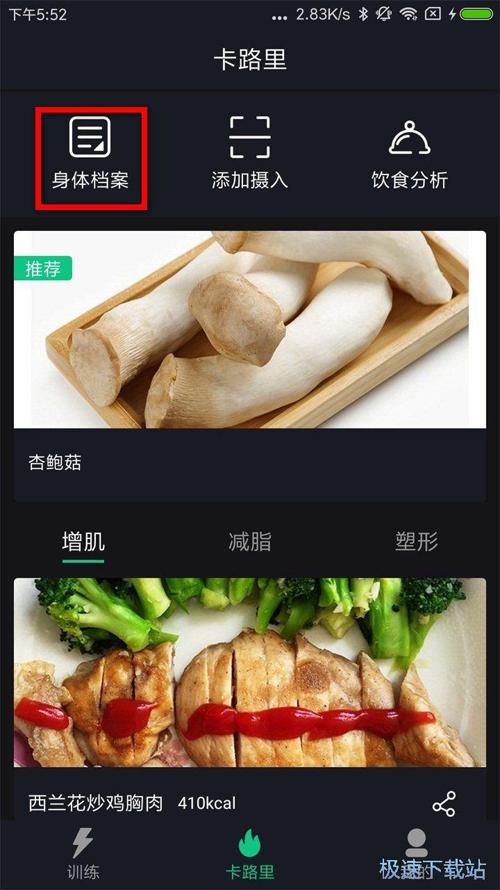 芊泓健身安卓版 图片