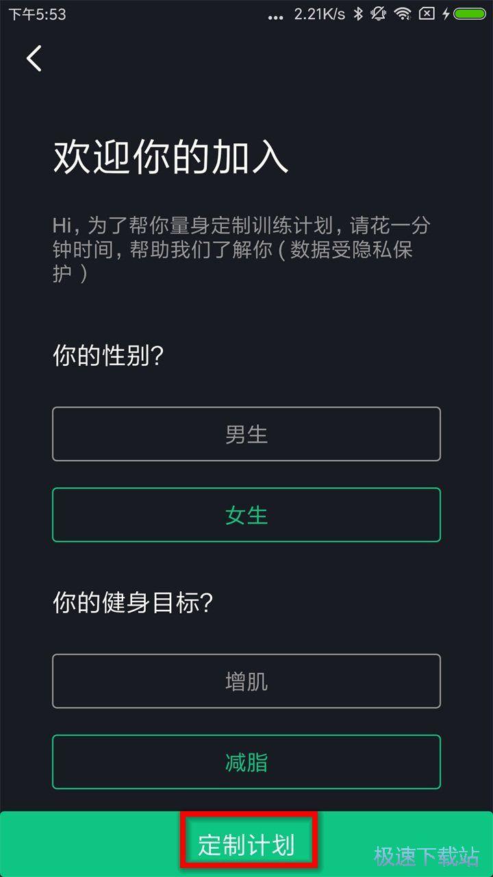 芊泓健身安卓版下载 图片