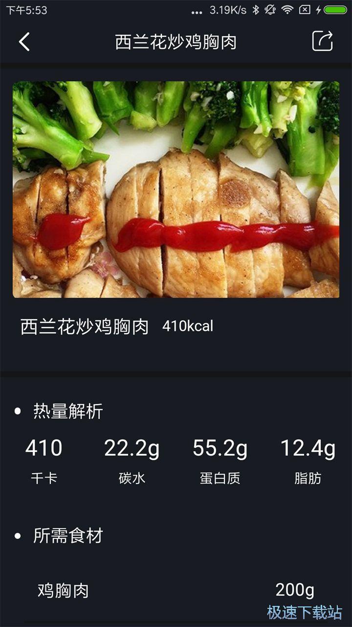 芊泓健身手机版下载 图片