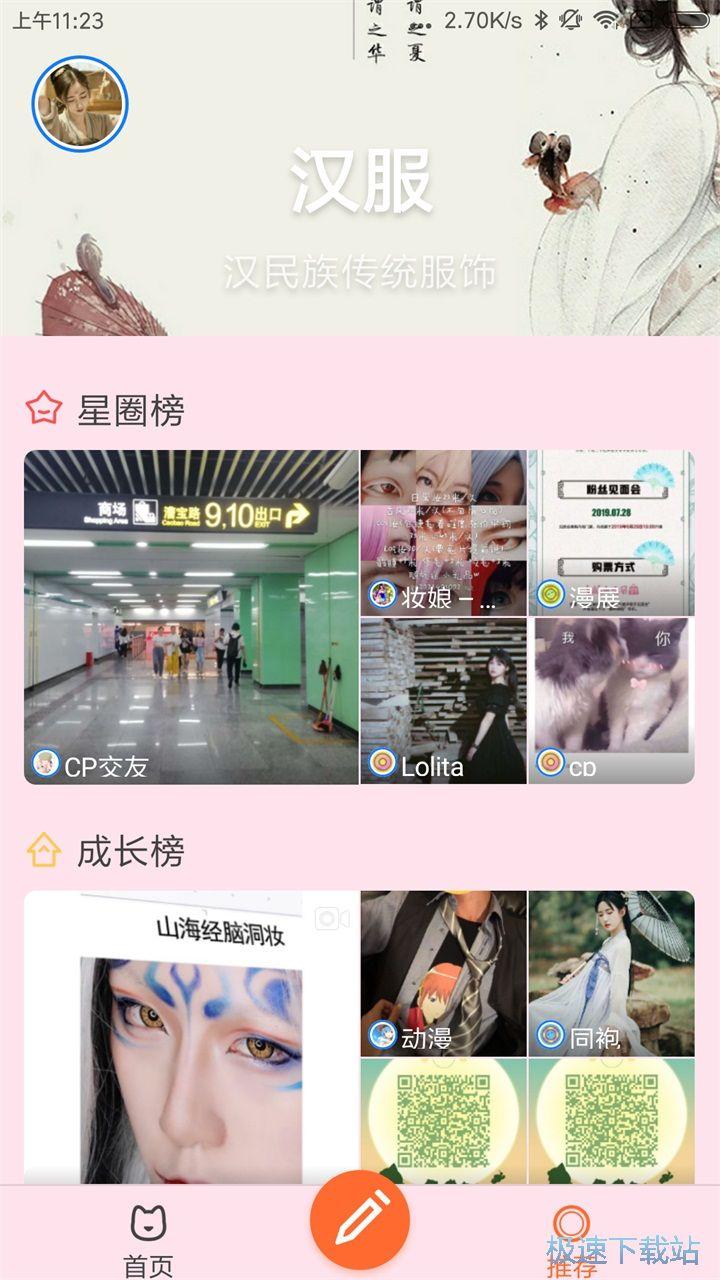 妆萌手机版下载 图片