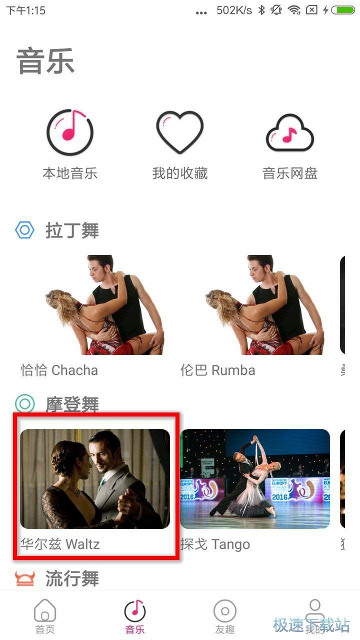 趣舞蹈手机版下载 图片