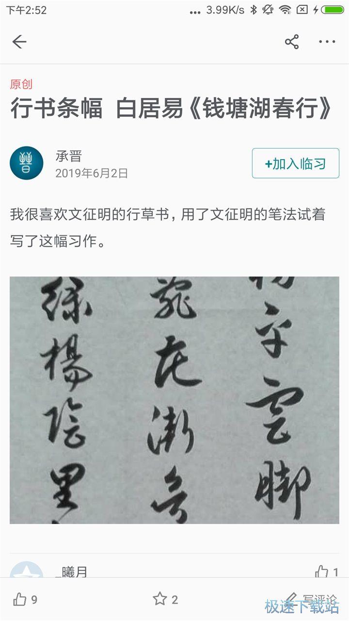 习字社下载 图片