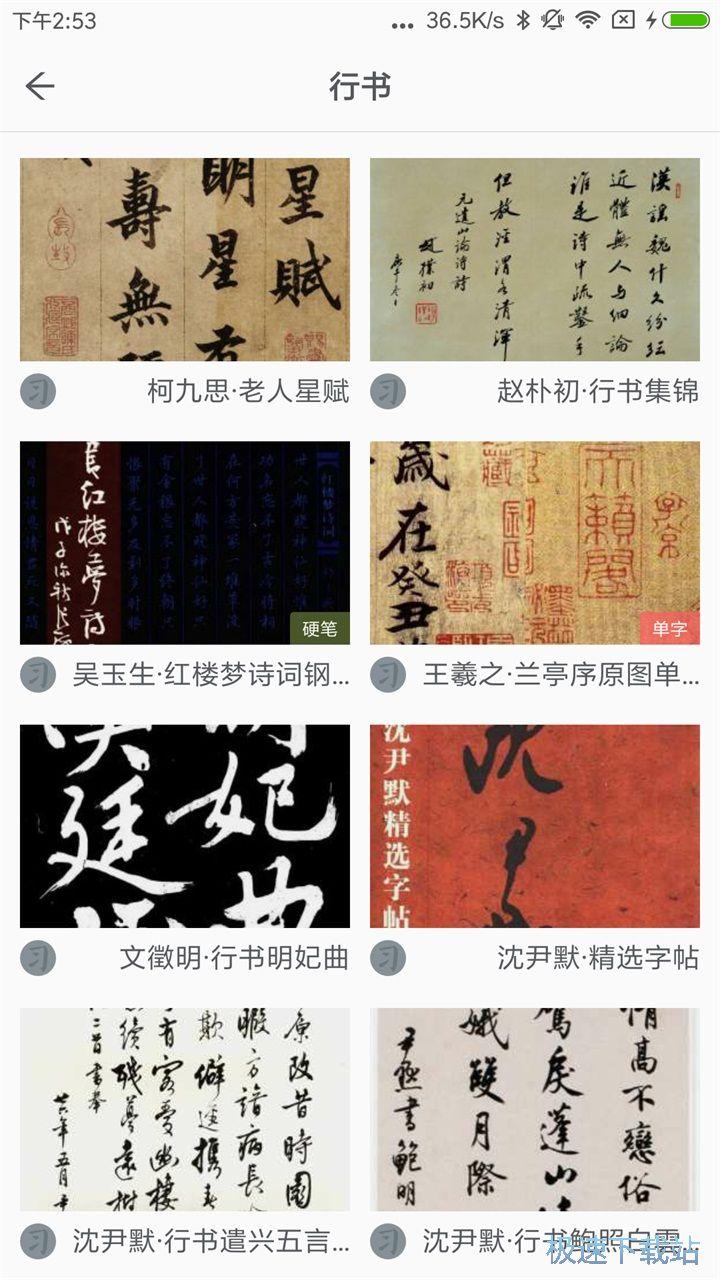 习字社安卓版下载 图片
