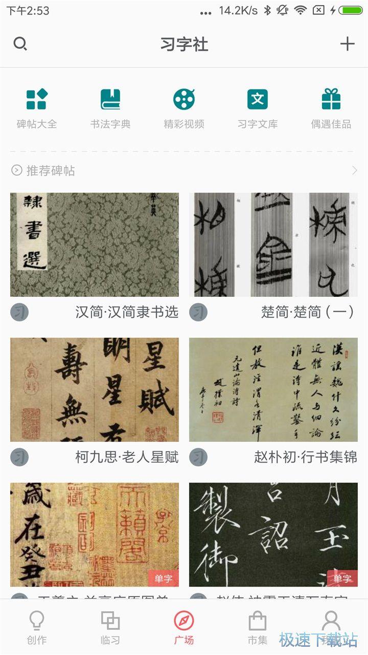 习字社手机版下载 图片
