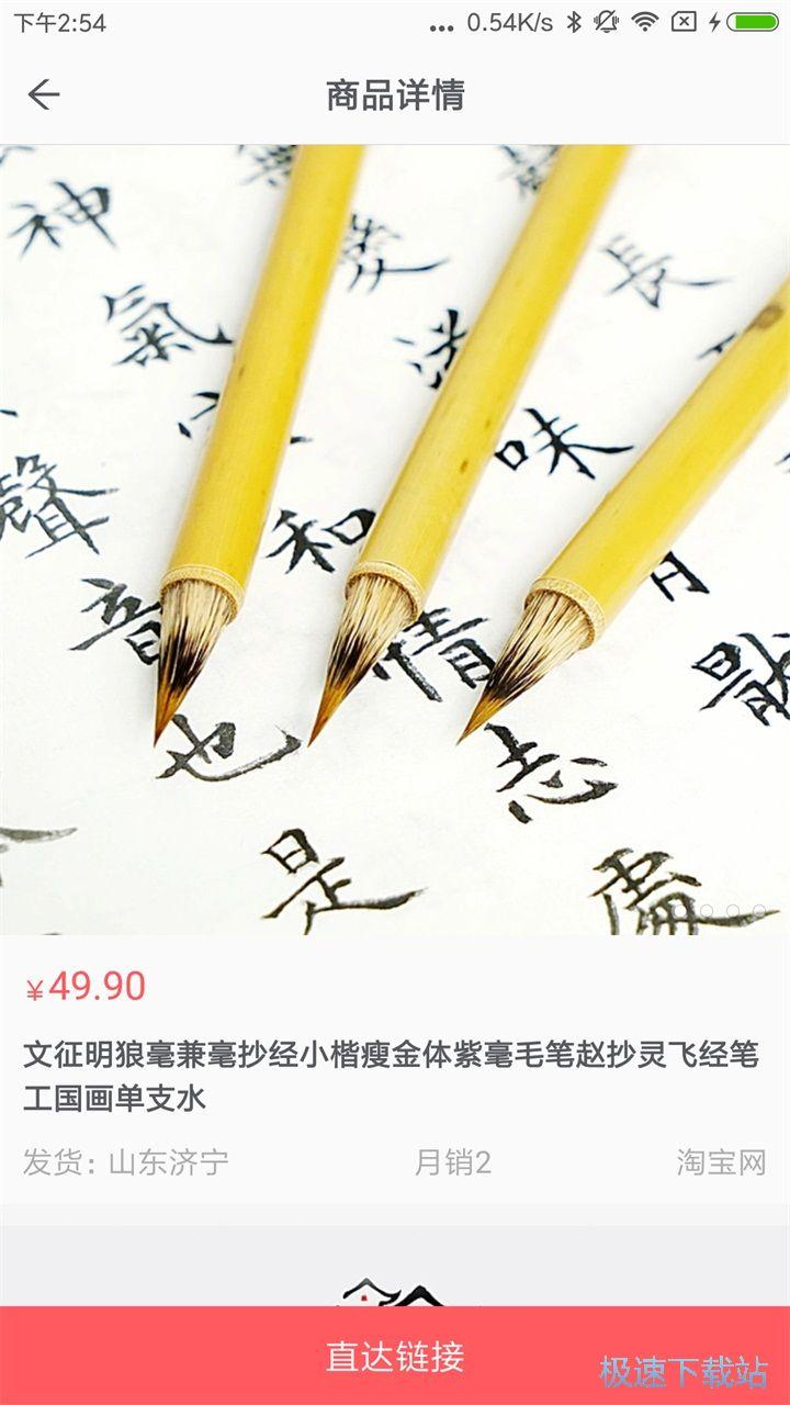 习字社安卓版下载 截图