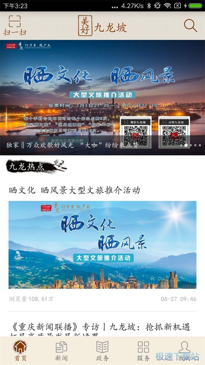 美妙九龙坡手机版下载