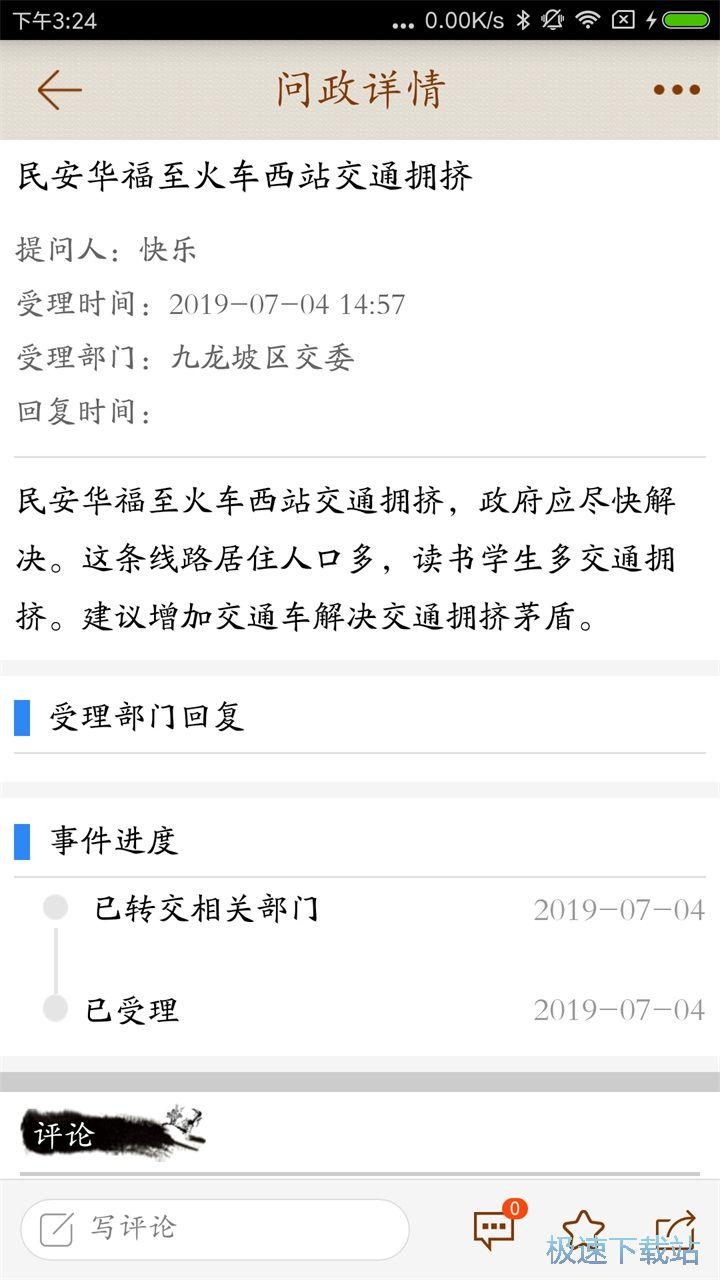 美妙九龙坡安卓版下载 图片