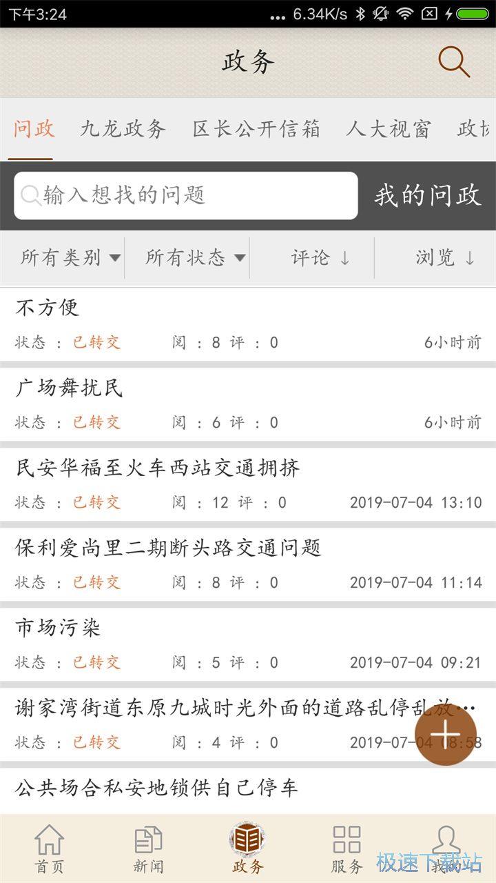 美妙九龙坡安卓版 图片