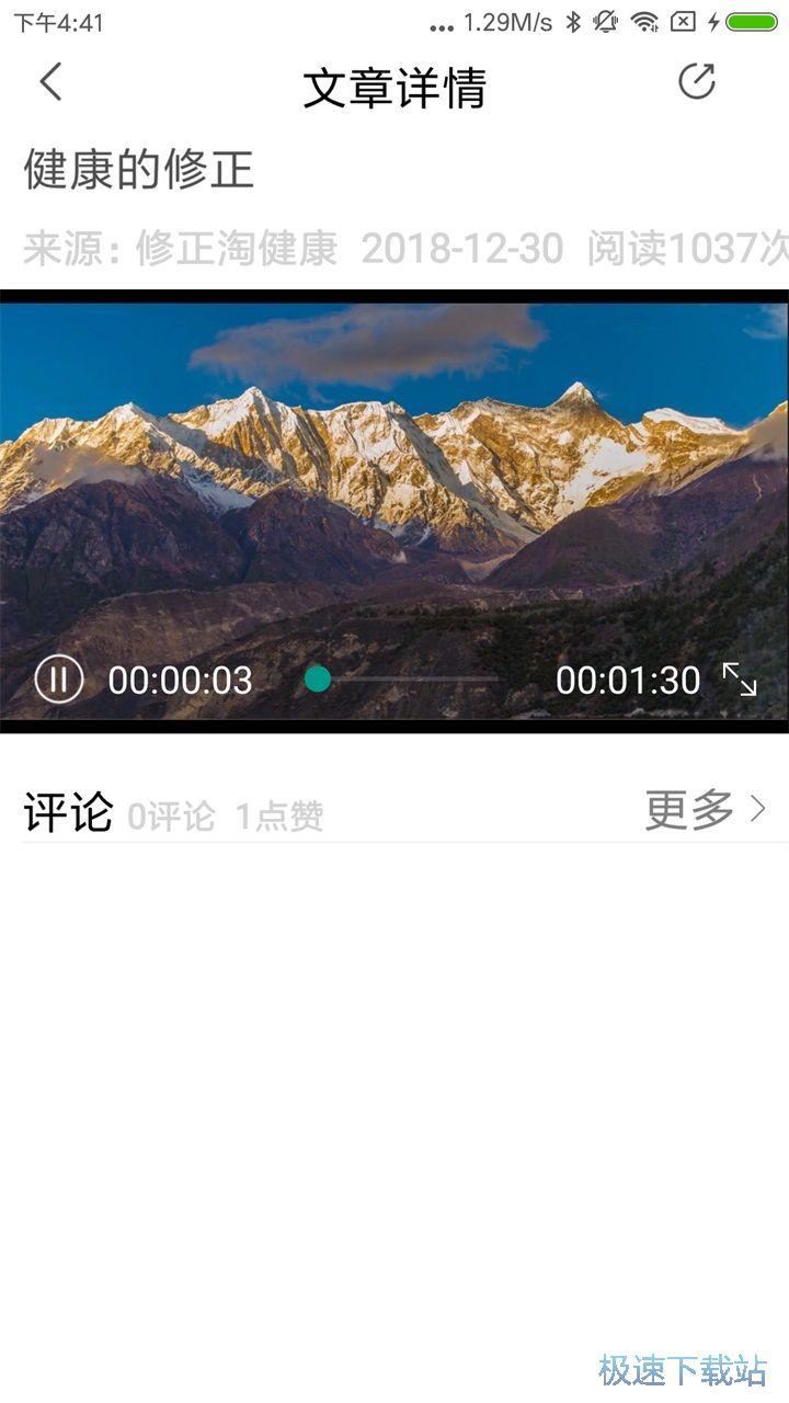 修正淘安康安卓版下载 图片
