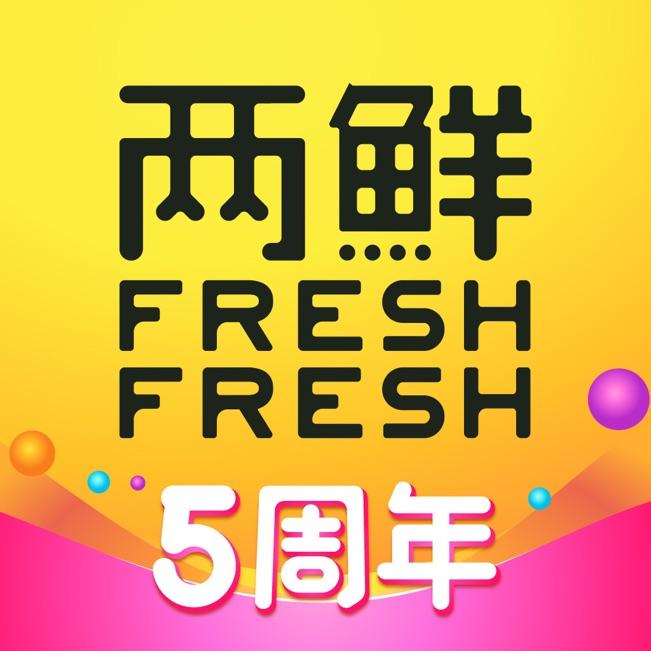 两鲜 FreshFresh