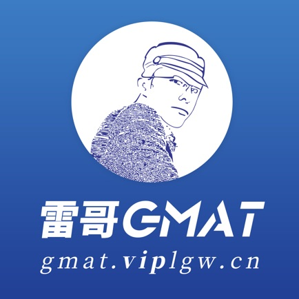 雷哥GMAT
