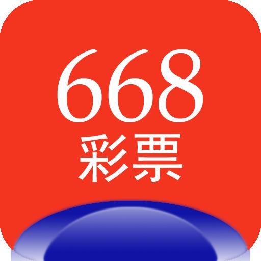 668彩票