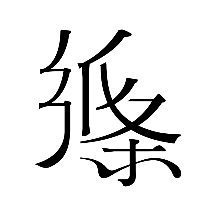 作文��l
