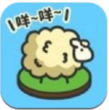 羊羊要秃了