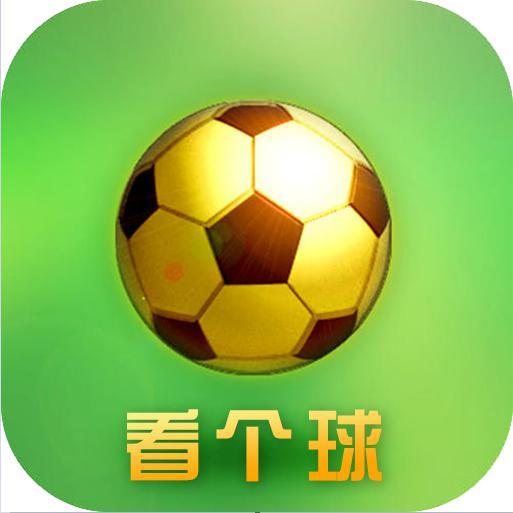 足球赛事直播