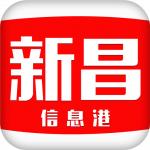 新昌信息港下载