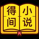 得间小说下载