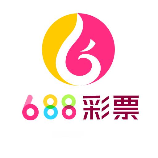 688彩票下载