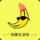 香蕉情趣商城