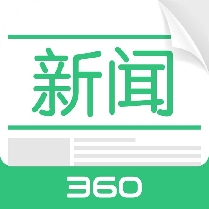360新闻下载