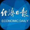 经济日报下载