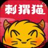 刺猬猫阅读下载