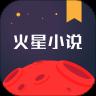 火星小说下载