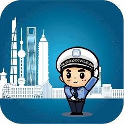 上海交警下载