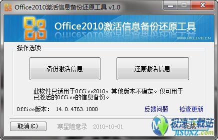 Office2010激活信息�浞葸�原工具 v1.0 下�d及�l展史 �s略�D