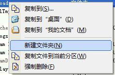 在磁盘中建立文件夹的方法? 缩略图