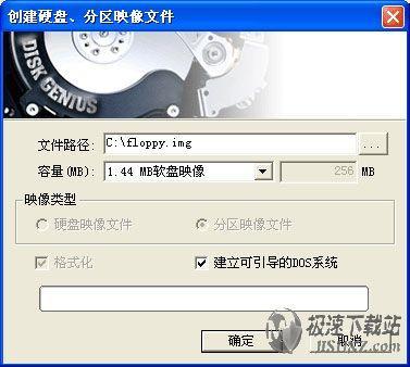 怎么创建*.img磁盘映像文件? 缩略图