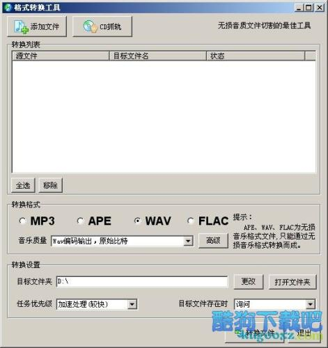 MP3转WAV图文教程 酷狗音乐格式转换工具 缩略图