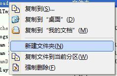不同分区文件复制的方法? 缩略图